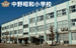 中野区立昭和小学校1992年卒