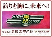 東筑高校108期生