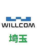 WILLCOM 埼玉