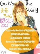 Go Now To The World