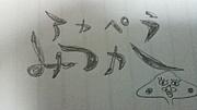 阪大アカペラみ⊃か坊主軍団