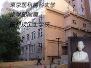 東京医科歯科大学歯科技工士学校