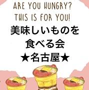 美味しいものを食べる会@名古屋