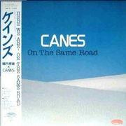 ケインズ【CANES】