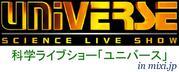 科学ライブショー「ユニバース」