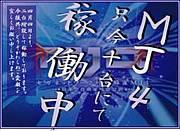 九州東海のMJプレイヤー集え
