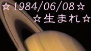 1984年6月8日生まれ