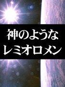 ☆REMIO☆