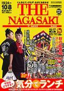 長崎を自慢するの会。