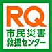 RQ市民災害救援センター
