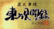 東方見聞録 名古屋駅前店