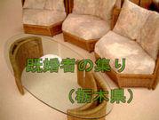 既婚者の集り (栃木県)