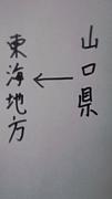 山口県→東海地方
