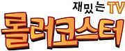 tvN ローラーコースター