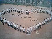 浦和ルーテル学院2001年卒業生