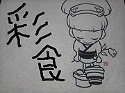☆彩食ダイニングくりや☆