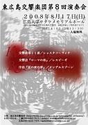 東広島交響楽団を応援する