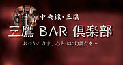 三鷹BAR倶楽部