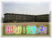 津市立安東小学校