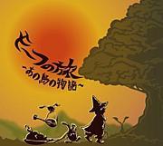 モーフの旅〜Ryuji〜