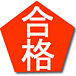ケアマネ試験への道−合格獲得!