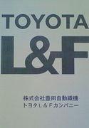 トヨタL&F 2007 同期会