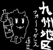九州地区学生フォークダンス連盟