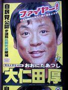 大仁田ワロス劇場 m9(^Д^)