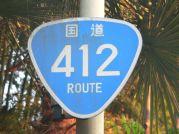 国道412号