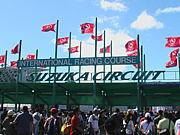 F1鈴鹿:子供連れ観戦広場