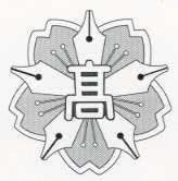 岡山東商業
