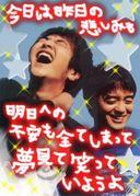 ★ゆずっこ for 1987〜1988★