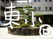 松原東小学校