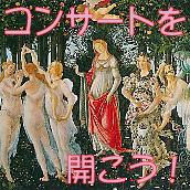 mixi有志・ジョイントコンサート