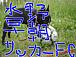 水野早朝サッカーFC