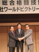 日本総合格闘技協会