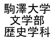駒澤大学文学部歴史学科