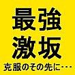 ツール・ド・美ヶ原☆☆☆