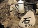 石カフェ〜六甲山の自然は資源〜