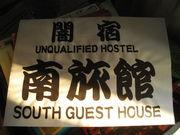 闇宿!南旅館