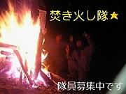 焚き火し隊