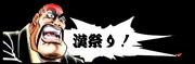 漢(オトコ)祭り実行委員会