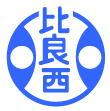 名古屋市立比良西小学校