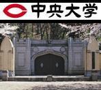 中央大学リンク集