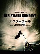 RESISTANCE COMPANY