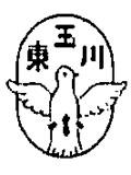 世田谷区立東玉川小学校