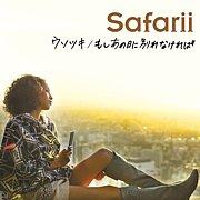 ウソツキ†safarii†