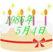 1986年5月4日生まれ☆