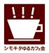 シモキタゆるカフェ会