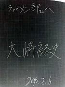ラ〜メン部